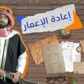 أبو الحچايا – تاريخ بناء ديرالزور