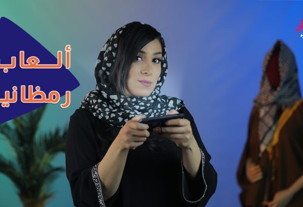 سوالف أم الزوالف – ألعاب رمضان