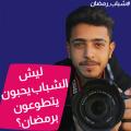مبادرة توزيع لباس العيد ويا ترى ليش الشباب يتطوعون بهيك مبادرات