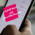 الحلقة 156 – خدمة الإنترنت بين السرعة والأسعار