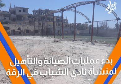 بدء عمليات الصيانة والتأهيل لمنشأة نادي الشباب في الرقة