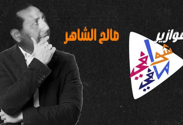 فوازير شوفي مافي – تأسيس المسرح الثقافي بالدير