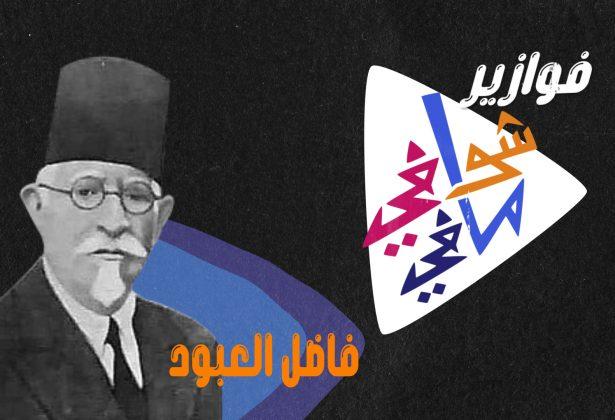 فوازير شوفي مافي – استقبال اللآجئين الأرمن في دير الزور
