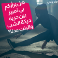 النشاطات الخاصة بالشباب والبنات وهل في تمييز بين حرية حركة الشب والبنت