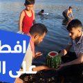 إفطار شباب على نهر الفرات