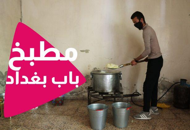 مطبخ باب بغداد الخيري
