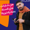 الاندفاع لفعل الخير ومساعدة المحتاجين في رمضان مع أبو احمد