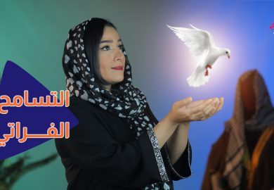 سوالف أم الزوالف – تسامح الفراتيين في رمضان