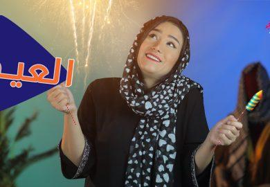 سوالف أم الزوالف – أجواء العيد