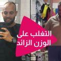 التغلب على الوزن الزائد 👏💪