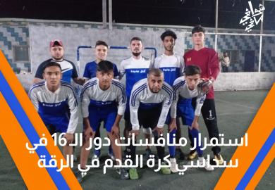 استمرار منافسات دور الـ 16 في سداسي كرة القدم في الرقة