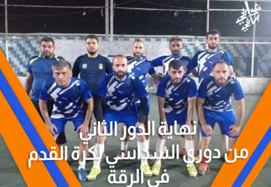 نهاية الدور الثاني من دوري سداسي كرة القدم في الرقة