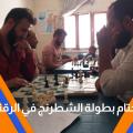 ختام بطولة الشطرنج في الرقة