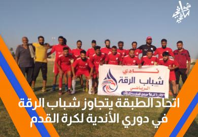 اتحاد الطبقة يتجاوز شباب الرقة في دوري الاندية لكرة القدم