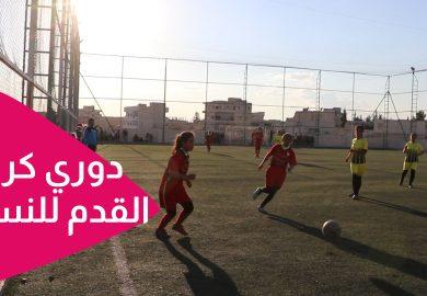 أول دوري نساء لكرة القدم⚽