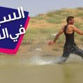 السباحة بنهر الخابور🌊❤️