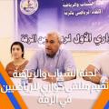 لجنة الشباب والرياضة تقيم ملتقى حواري للرياضيين في الرقة