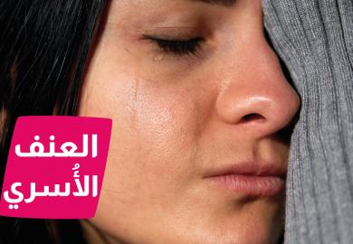 تعالم نسولف – الحلقة 185 – العنف الأسري