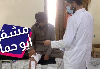 الشاب حارث من مشفى أبو حمام👨⚕️