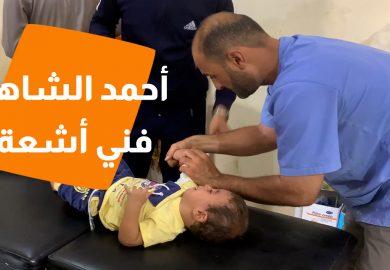 أحمد الشاهر فني الأشعة في مشفى أبو حمام🏨