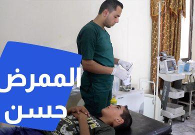 الممرض حسن الحمد من مشفى أبو حمام🩺🏥