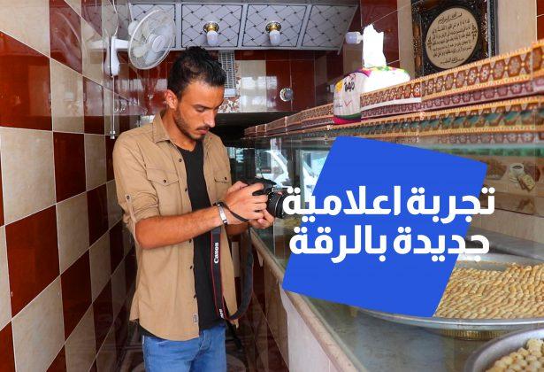 المصور اسماعيل من الرقة📸